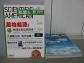 【書寶二手書T9/雜誌期刊_RFL】科學人_92~100期間_共7本合售_萬物起源專輯等