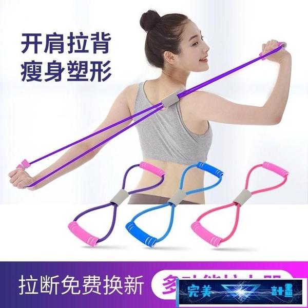 拉力器 瑜伽8字拉力器女開肩美背拉力器彈力繩家用背部訓練器肩頸拉伸帶 完美計畫 免運