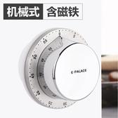 不銹鋼計時器廚房帶磁鐵機械式定時器帶刻度學生倒計時家用提醒器