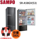 【SAMPO聲寶】 580L 4級三門定頻冰箱 SR-A58G(S3) 含基本安裝 免運費