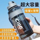 水杯 超大容量塑料水杯帶吸管男女便攜戶外運動夏天太空杯子2000ML