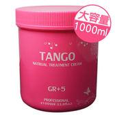 TANGO 坦蔻 酪梨油護髮霜 1000mL ◆86小舖 ◆