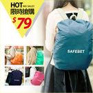 ✭米菈生活館✭【B14-2】後背包款防水保護套 防塵 防汙 防雨 書包 雙肩包 罩 尼龍 鬆緊 便攜