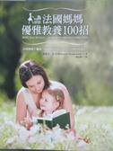 【書寶二手書T6/親子_ZIT】法國媽媽優雅教養100招-如何讓寶寶一覺到天亮?_潘蜜拉.杜克曼