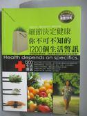 【書寶二手書T1/養生_POG】細節決定健康-你不可不知的1200個生活警訊