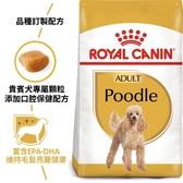 *WANG*法國皇家 PDA貴賓成犬專用飼料(原PRP30)-1.5kg