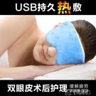 面罩USB充電加熱眼罩雙眼皮後熱敷眼罩埋線雙眼皮眼部疲勞麥粒腫 多色小屋