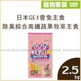 寵物家族*-日本GEX愛兔主食ab-109除臭綜合高纖蔬果牧草主食2.5kg