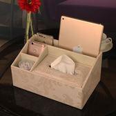 雙12購物節簡約家居家用客廳可愛抽紙盒遙控器收納盒