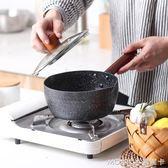 雪平鍋 日式雪平鍋麥飯石不粘鍋家用輔食鍋煮泡面鍋煮牛奶鍋小湯鍋電磁爐 莫妮卡小屋