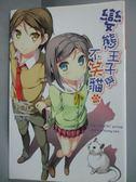 【書寶二手書T1/言情小說_JFY】變態王子與不笑貓(5)_相樂總