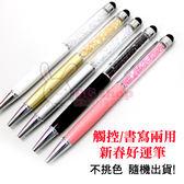 水晶電容觸控兩用筆 1支入 觸控筆/原子筆【BG Shop】不挑色 隨機出貨