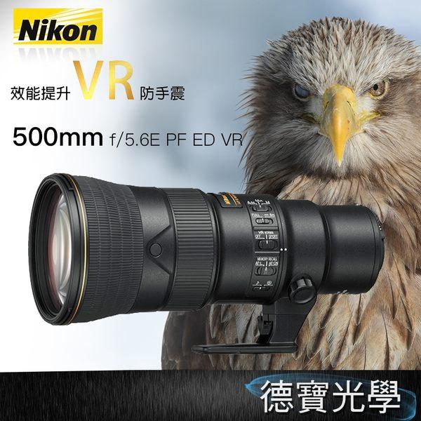 【預購享好禮加購】NIKON 500mm F5.6 E PF ED VR 總代理公司貨 大砲的專家 獨享ACE XL無敵價 德寶光學