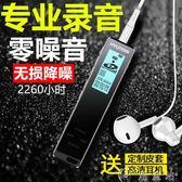 錄音筆微型 現代錄音筆正品微型專業高清遠距降噪會議微型超小取證錄音防隱形 99免運CY潮流站 Igo
