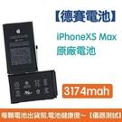 送5大好禮【含稅發票】iPhoneXS Max 原廠德賽電池 iPhone XS Max 原廠電池 3174mAh