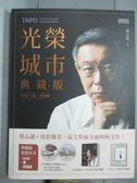 【書寶二手書T2/社會_WEI】光榮城市【典藏版】(DVD+書+2018全新柯語錄)_柯文哲