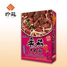 珍苑.濃汁紅燒番茄牛肉麵(常溫)(530g/份,共3份)﹍愛食網