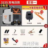 電焊機雙電壓 380v兩用全自動家用小型全銅工業級 220vNMS陽光好物