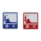 《享亮商城》NO.613 標示牌(方)-蹲式