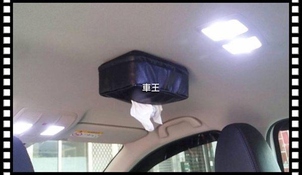 【車王小舖】汽車用磁吸式面紙盒 吸頂式紙巾盒 面紙抽取盒 拉鍊式 吸頂式 固定式 紙巾面紙盒套