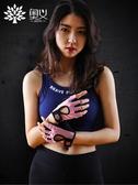奧義 健身手套女防滑運動手套防起繭啞鈴單杠半指護腕器械訓練引體向上 星隕閣