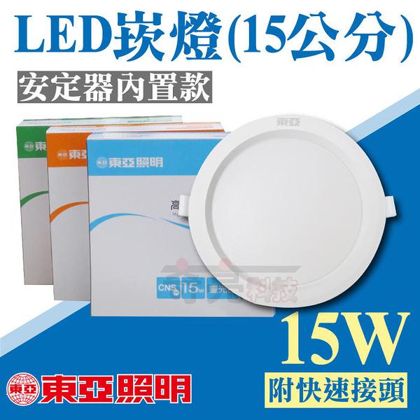 【奇亮科技】最新款 東亞 15W LED崁燈 漢堡燈 安定器內置 崁燈 開孔15公分15cm 附快速接頭 全電壓