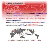 打國際電話卡 300元送100元 國際電話卡 儲值卡 打中國 美國 日本 加拿大 越南 新加坡/