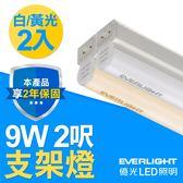【億光 EVERLIGHT】T5 9W 2呎 支架燈 層板燈 間接照明 白/黃光2入
