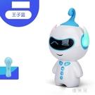 智能早教機器人寶寶兒童玩具故事機嬰兒歌音...
