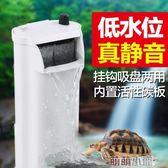 濾水器森森龜缸過濾器低水位烏龜缸過濾器小型魚缸潛水瀑布式內置凈水器 萌萌小寵