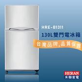 【保鮮專家】HERAN禾聯 HRE-B1311 130L雙門電冰箱 節能 雙門 環保 原廠公司貨 居家 家電 省電 環保