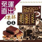 龍情. 巧果酥禮盒(附提袋) E00800027【免運直出】