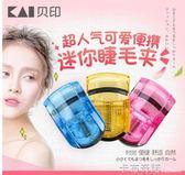 KAI貝印睫毛夾捲翹器便攜式日本局部迷你睫毛夾  卡布奇諾