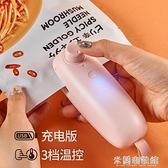 封口機 封口機迷小型家用塑封機零食品封口器神器迷你手壓式塑料袋密封機 快速出貨