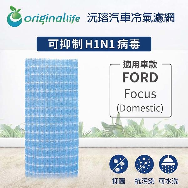 適用福特Ford Focus (Domestic)【Original Life】長效可水洗 車用冷氣空氣淨化濾網