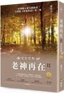 老神再在II(暢銷修訂版):愛的覺醒【城邦讀書花園】