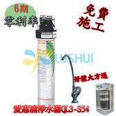 QL3-H104台灣愛惠浦公司貨家用精緻除鉛淨水器