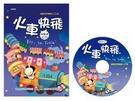 歡唱世界童謠-火車快飛(彩色精裝書+CD)