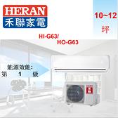 好購物 Good Shopping【HERAN 禾聯】10~12坪 變頻分離式冷氣 一對一變頻單冷空調 HI-G63 HO-G63