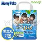 滿意寶寶 moony 日本頂級超薄紙尿褲/褲型尿布 -男生XXXL(14x2包)