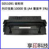 【享印科技】EPSON S051091 副廠高容量碳粉匣 適用 EPL-N2500