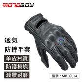 【防摔手套】MotoBoy 真皮 手腕鏤空透氣防摔手套 透氣/防擦傷/減震 重機/摩托車/騎士手套 MB-GL14