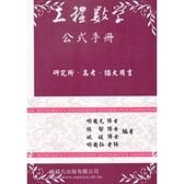 工程數學公式手冊(研究所)