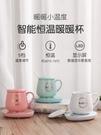 智慧55度恒溫暖暖杯女暖心馬克杯帶蓋勺咖啡牛奶陶瓷杯子加熱水杯 扣子小鋪