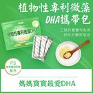 【買三送二】美孕佳植物性專利微藻DHA 顆粒 45包入