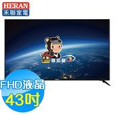 禾聯HERAN 43吋 LED液晶電視【HD-43DFSPA】含視訊盒
