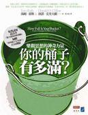 (二手書)你的桶子有多滿?