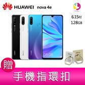 分期0利率 華為 HUAWEI nova 4e 6G/128G 八核心 3D雙曲面玻璃智慧雙卡機 贈「手機指環扣*1」