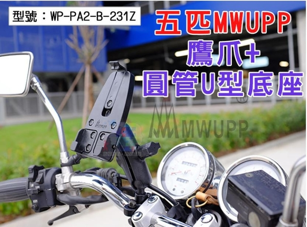 【五匹】MWUPP 橫桿款 鷹爪+圓管U型底座 重機/機車支架 導航架 手機架 WP-PA2-B-231Z