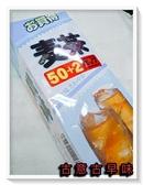 古意古早味 麥茶 大麥茶 (520g/10gx52包) 懷舊零食 冷水 熱開水 茶包 日本 飲品